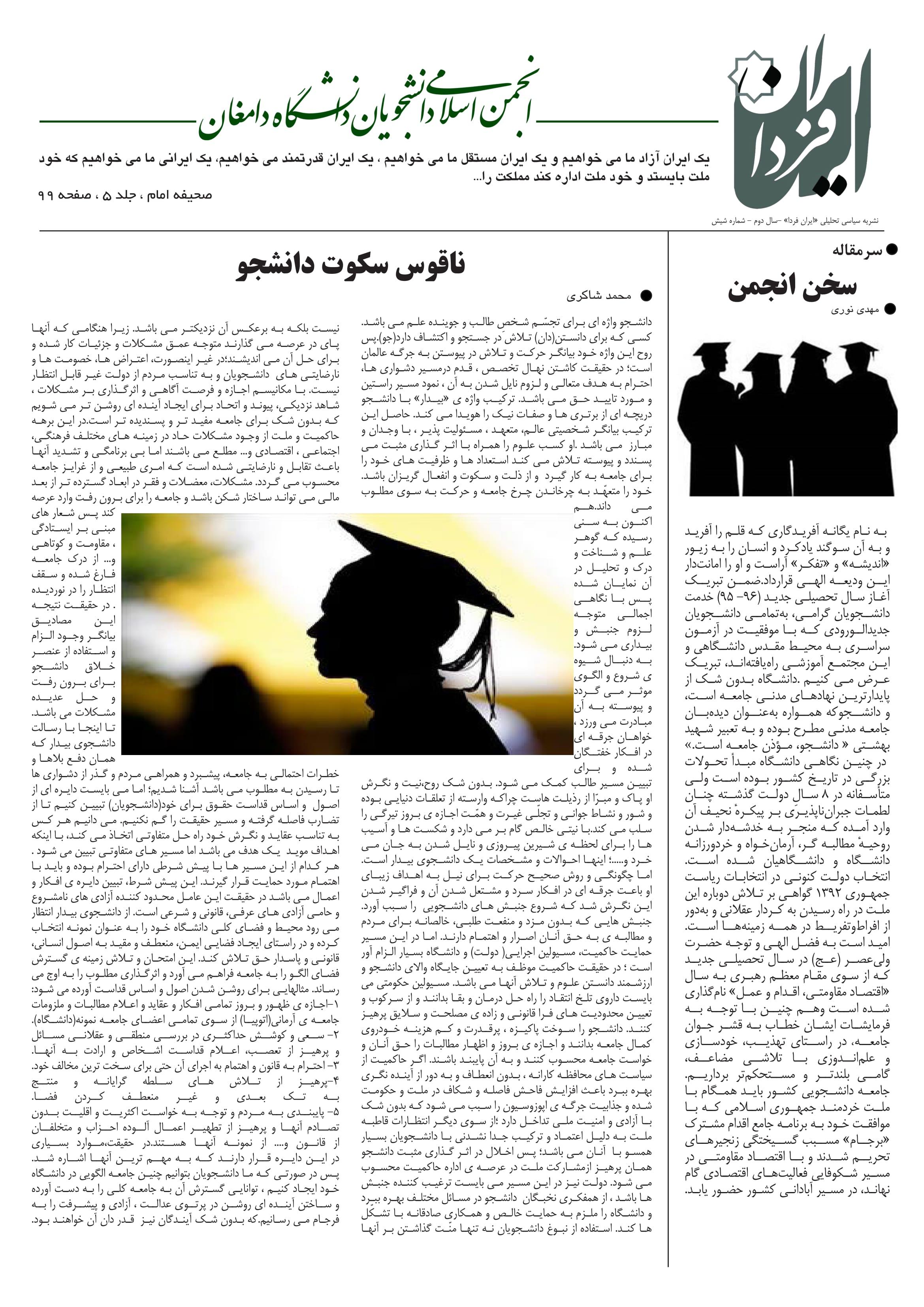 iran-e-farda61-1